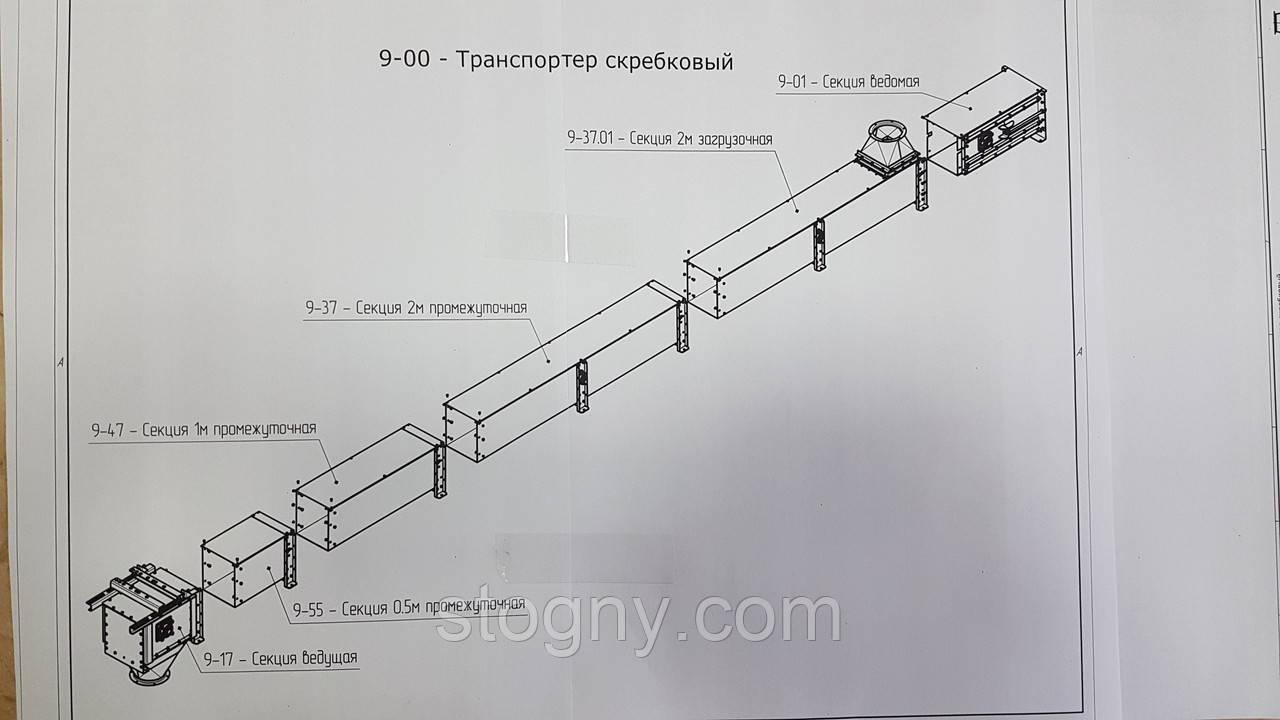 Транспортер скребковий ланцюгової зерновий горизонтальний з підйомною секцією