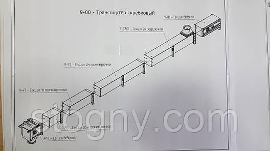 Транспортер скребковий ланцюгової зерновий горизонтальний з підйомною секцією, фото 2