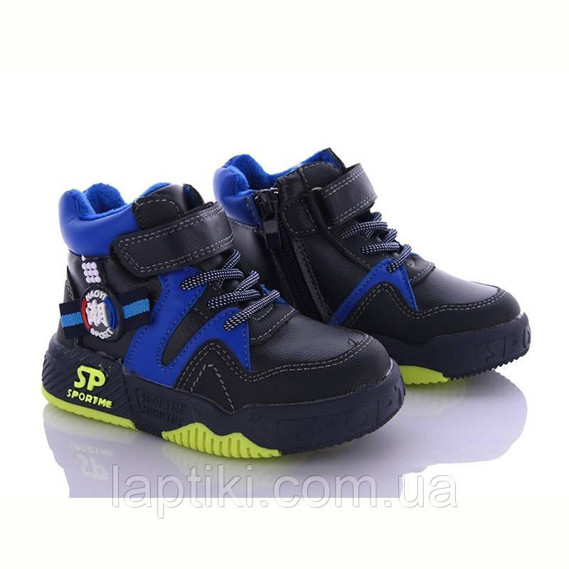 Демисезонные детские ботинки для мальчиков