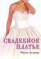 Филип Деламор Свадебное платье
