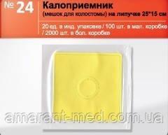 Калоприемник мешок для колостоми на липучке, 25*15 см №20