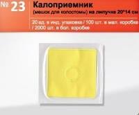 Калоприемник мешок для колостоми, на липучке, 20*14 см №20