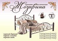 Кровать из металла Жозефина