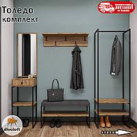 """Комплект мебели в прихожую """"Толедо"""" ТМ """"Металл-Дизайн"""""""