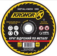 Круг відрізний по металу KRONOR 150мм 2,0мм 22,23мм (25шт)