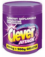 Пятновыводитель Clever Attack (Порошок) 600 г