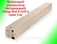 Безозоновый рециркулятор бактерицидний Omega R Midi 2х15 w ozone free ТМ Омега, фото 1