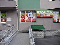 Рекламное оформление витрин
