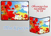 Обложка на паспорт под вышивку