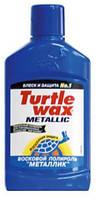 Восковой полироль «Металлик» TURTLE WAX
