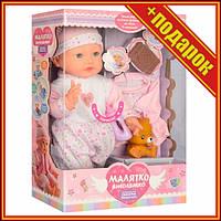 Детская интерактивная кукла пупс M 3885 мягконабивной ( 3885-4 UA),Интерактивная кукла,Кукла большая