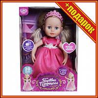 Интерактивная кукла Принцесса M 4300 на укр. языке (Розовое платье),Интерактивная кукла,Кукла большая