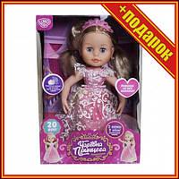 Интерактивная кукла Принцесса M 4300 на укр. языке (Бело-Розовое платье),Интерактивная кукла,Кукла большая