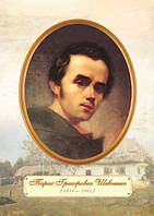 Плакат. Портрет Т. Г. Шевченка у молодому віці