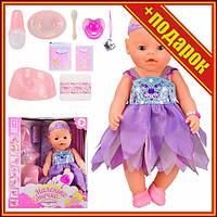 "Пупс ""Маленькое солнышко"" 8006-470 42 см,Пупсы baby born,Baby Born Кукла Сестричка,Baby born кукла"