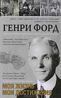 Моя жизнь, мои достижения (6-е изд.) Форд Г