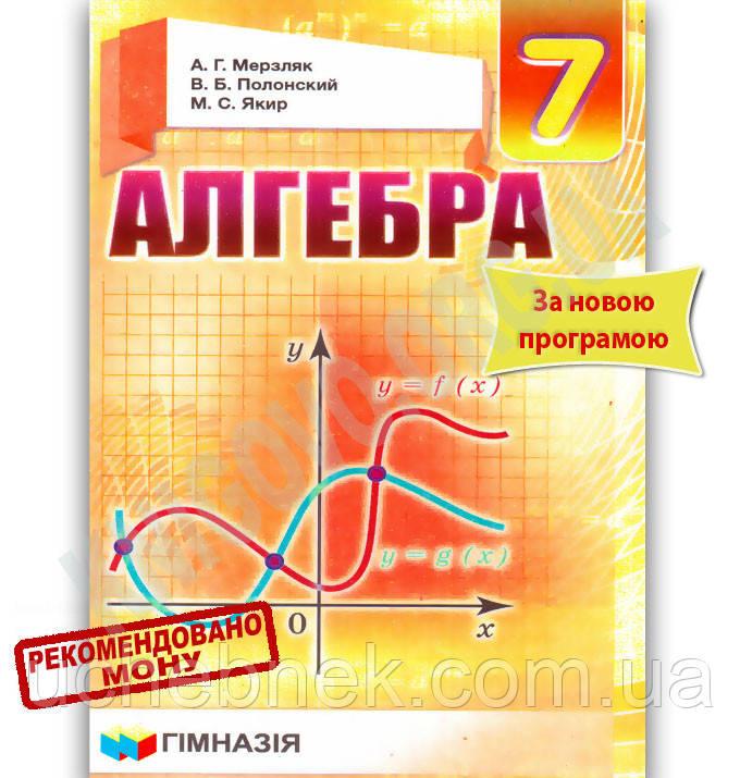 алгебра 7 класс мерзляк гдз нова програма