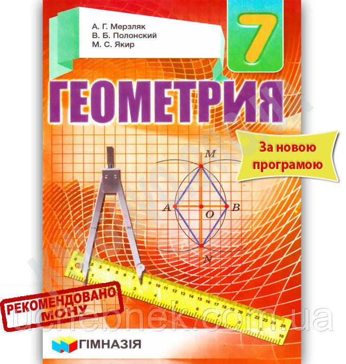 Гдз по геометрии 7 класс рабочая тетрадь мерзляк полонский якир.