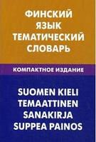 Финский язык. Тематический словарь.Компактное издание