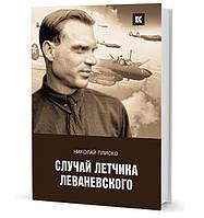 Случай летчика Леваневского. Плиско Н. Л.