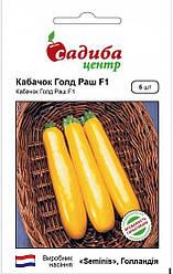 Семена кабачков Голд Раш F1 5 шт, Seminis