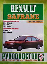 RENAULT  SAFRANE Выпуска 1992-1996гг. Бензин, дизель Руководство по ремонту и эксплуатации