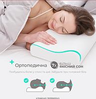 Ортопедическая подушка с эффектом памятью MEMORY PILLOW
