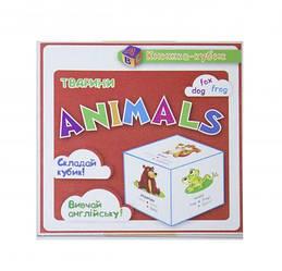 "Маленька книжка-кубик ""Тварини. Animals (англ) Ч. 1"""