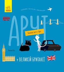 """Книга """"Навколо світу з Арчі: Арчі у Великій Британії"""" (укр)"""