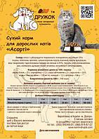 Сухий корм для котів ТМ Дружок Асорті (10 кг)