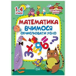 """Книга """"Початкова школа. Математика. Вчимося обчіслюваті усно"""" (укр)"""