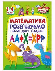 """Книга """"Математика. Розв'язуємо нестандартні задачі"""" (укр)"""
