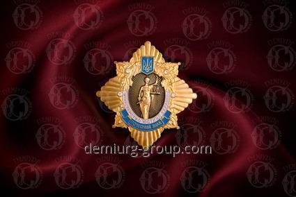 Почесний знак Міністерства юстиції України