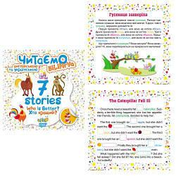 """Книга """"Читаємо англійською та українською:"""" 7 stories. Хто кращий? """""""