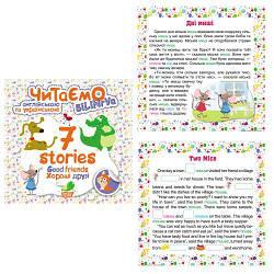 """Книга """"Читаємо англійською та українською:"""" 7 stories. Хороші друзі """""""