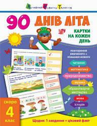 """Книга підручник """"90 днів літа. Скоро 4 клас"""" (укр)"""