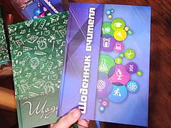 Блокнот Щоденник вчителя ДБ-2 формат В5 304стр Рюкзачок