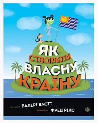 """Книга """"Як створити власний країну"""" (укр)"""