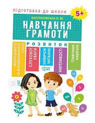 """Книга """"Підготовка до школи Навчання грамоті 5+"""" (укр)"""
