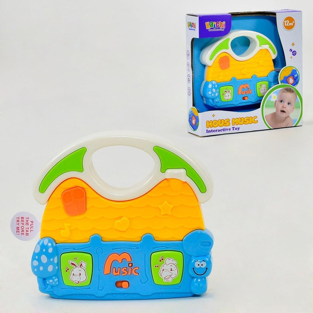 Будиночок музичний іграшка від року , світло,звук іграшка для маленьких
