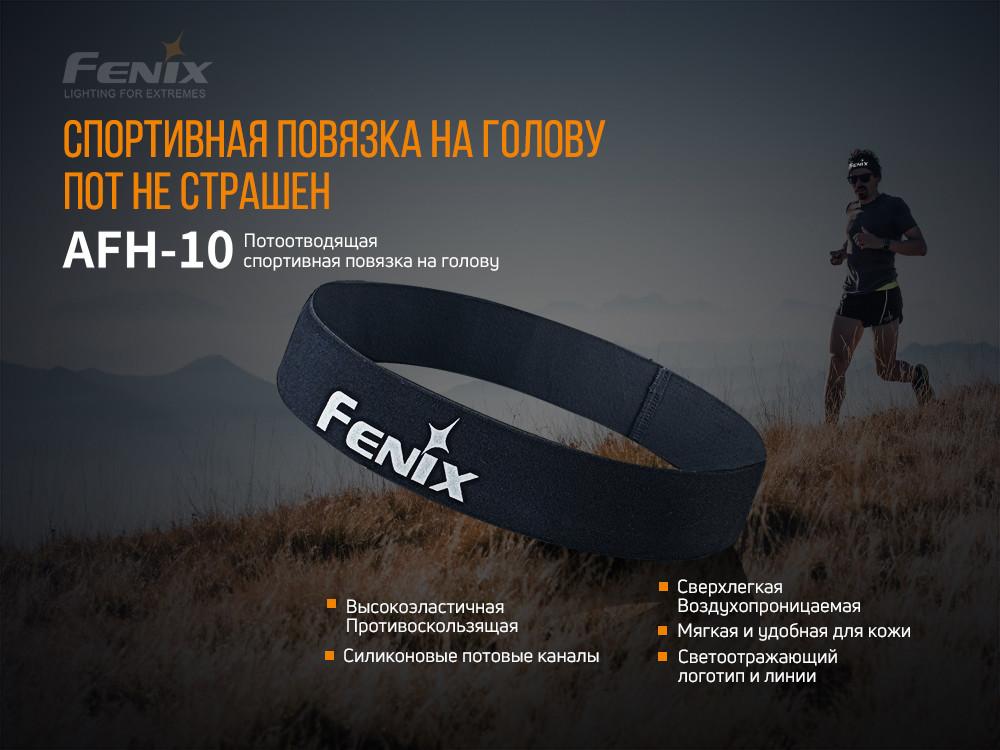 Пов'язаність язка на голову Fenix AFH-10 сіра
