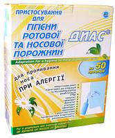 Приспособление для гигиены ротовой и носовой полости Диас ( при аллергии) (50 процедур)