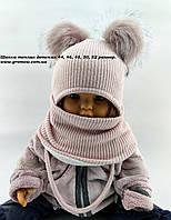 Оптом шапка детская 44, 46 48 50 и 52 размер с хомутом шапки теплые головные уборы детские опт, фото 1