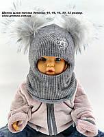 Оптом шапка шлем детская 44, 46 48 50 и 52 размер с хомутом шапки теплые головные уборы детские опт, фото 1