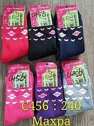 Шкарпетки жіночі зима махрові Ластівка бамбук розмір 37-41 12 шт в уп.