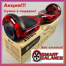 Гироскутер Гироборд Smart Balance 6.5 дюймів червоне полум'я