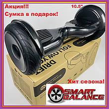 Гироскутер Гироборд Smart Balance 10.5 дюймів карбон Тао-Тао