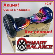 Гироскутер Гироборд Smart Balance 10.5 дюймів галактика Тао-Тао