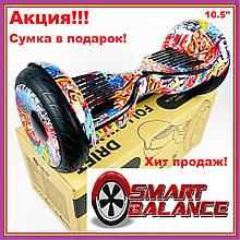 Гироскутер Гироборд Smart Balance 10.5 дюймів помаранчевий хіп хоп Тао-Тао