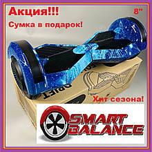 Гироскутер Гироборд Smart Balance 8 дюймів синій космос